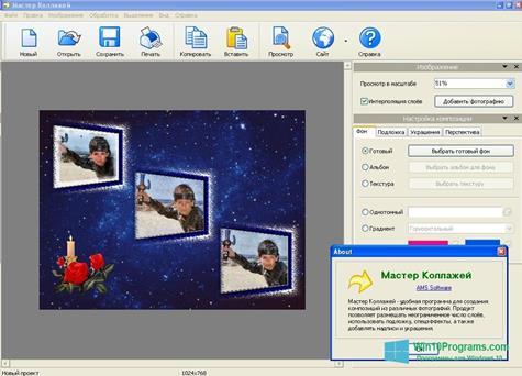 Скриншот программы Мастер Коллажей для Windows 10