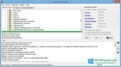 Скриншот программы AVZ для Windows 10