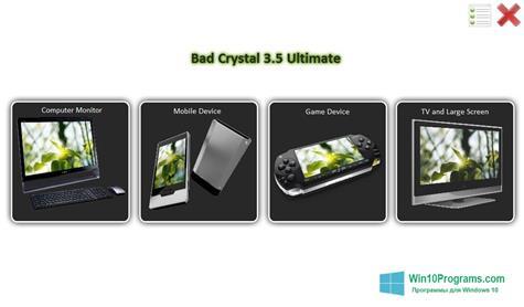 Скриншот программы Bad Crystal для Windows 10