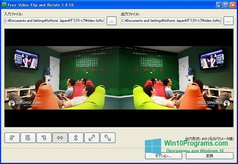 Скриншот программы Free Video Flip and Rotate для Windows 10