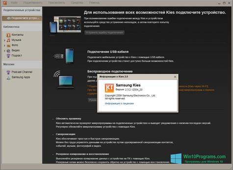 Скриншот программы Samsung Kies для Windows 10