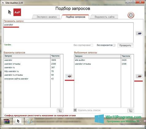 Скриншот программы Site-Auditor для Windows 10