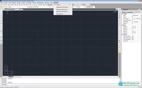 Скриншот программы ZWCAD для Windows 10