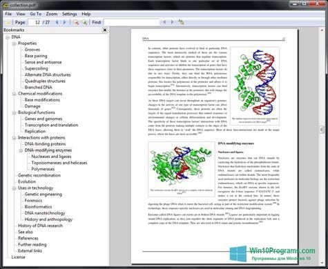 Скриншот программы Sumatra PDF для Windows 10