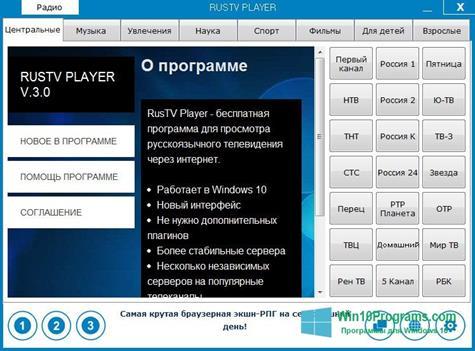 Скриншот программы RusTV Player для Windows 10