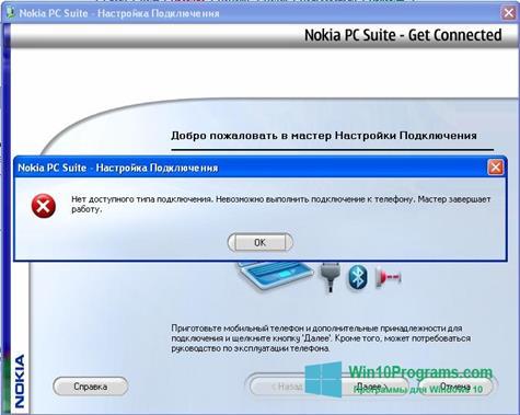 Скриншот программы Nokia PC Suite для Windows 10