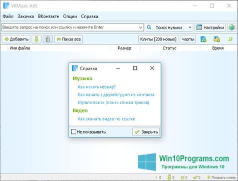 Скриншот программы VKMusic для Windows 10