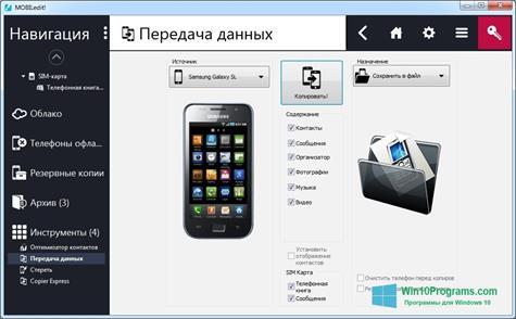 Скриншот программы MOBILedit! для Windows 10