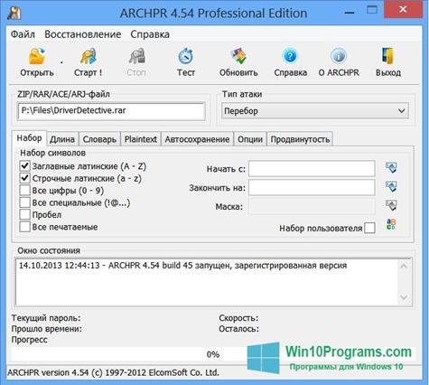 Скриншот программы Advanced Archive Password Recovery для Windows 10