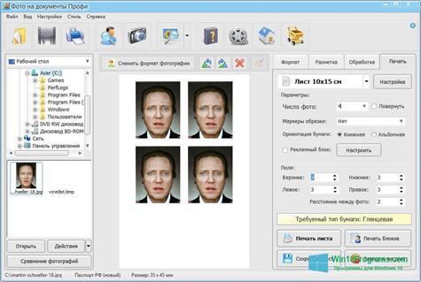 Скриншот программы Фото на документы для Windows 10