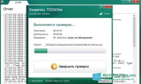 Скриншот программы Kaspersky TDSSKiller для Windows 10