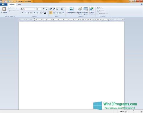 Скриншот программы WordPad для Windows 10