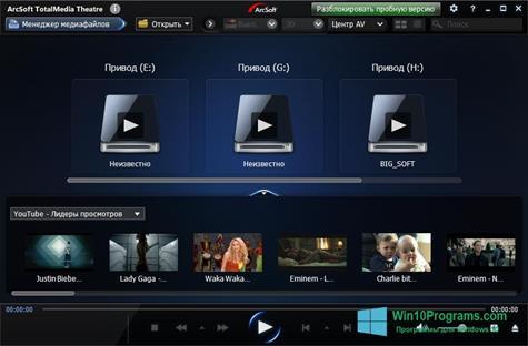 Скриншот программы ArcSoft TotalMedia Theatre для Windows 10