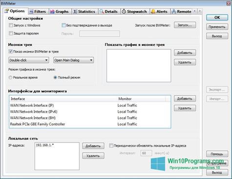 Скриншот программы BWMeter для Windows 10