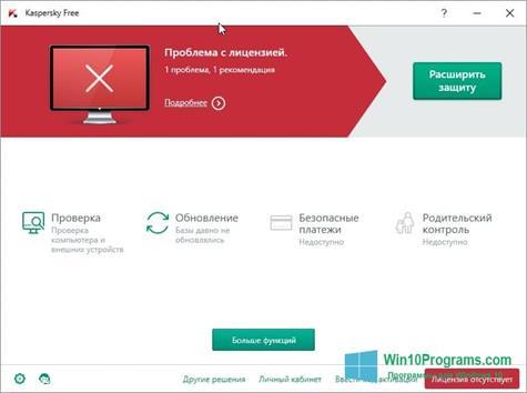 Скриншот программы Kaspersky Free Antivirus для Windows 10