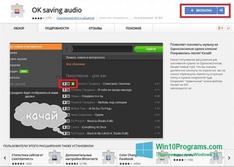 Скриншот программы OK Saving audio для Windows 10