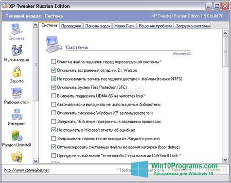 Скриншот программы XP Tweaker для Windows 10