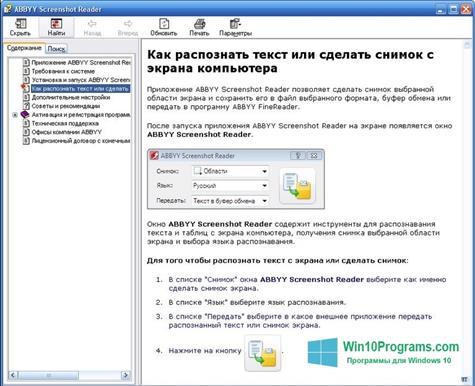 Скриншот программы ABBYY Screenshot Reader для Windows 10