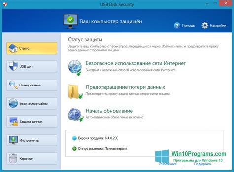 Скриншот программы USB Disk Security для Windows 10