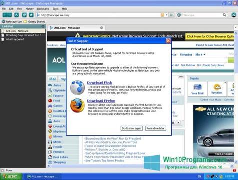Скриншот программы Netscape Navigator для Windows 10