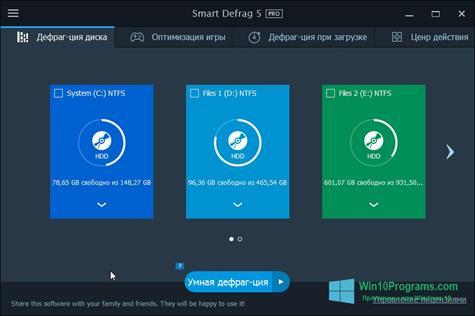 Скриншот программы Smart Defrag для Windows 10