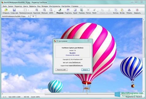 Скриншот программы FastStone Capture для Windows 10