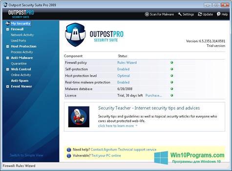 Скриншот программы Outpost Security Suite для Windows 10