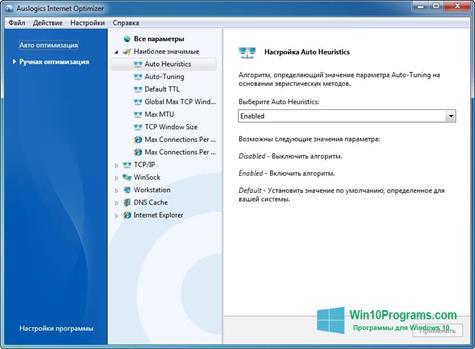 Скриншот программы Auslogics Internet Optimizer для Windows 10