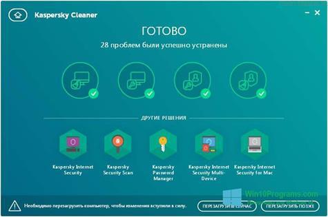 Скриншот программы Kaspersky Cleaner для Windows 10