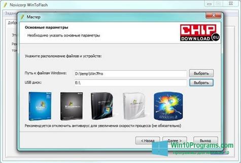 Скриншот программы WinToFlash для Windows 10