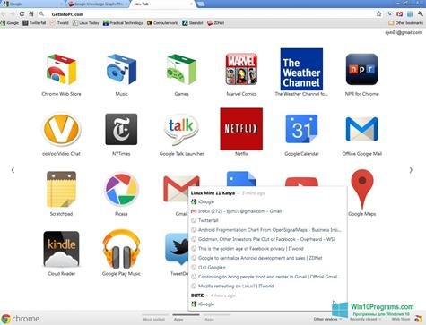 Скриншот программы Google Chrome Offline Installer для Windows 10