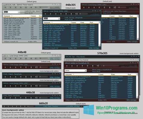 Скриншот программы RadioSure для Windows 10