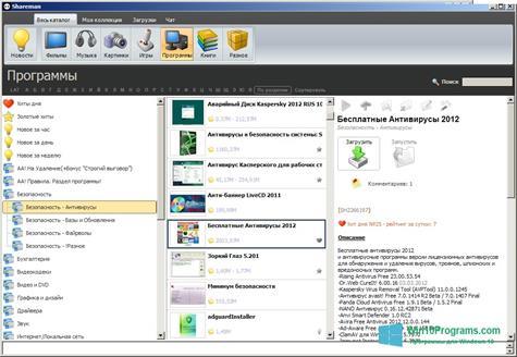 Скриншот программы Shareman для Windows 10