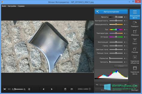 Скриншот программы Movavi Photo Editor для Windows 10