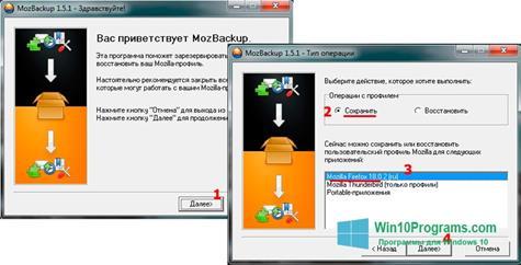 Скриншот программы MozBackup для Windows 10