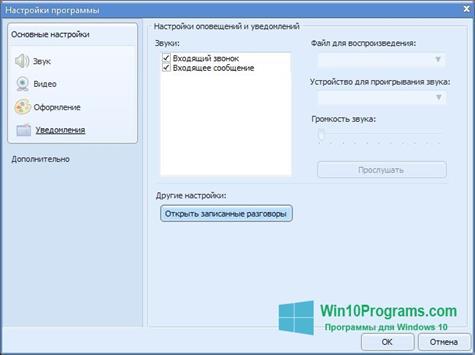Скриншот программы Sippoint для Windows 10