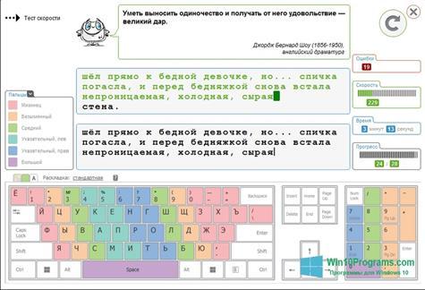 Скриншот программы Соло на клавиатуре для Windows 10