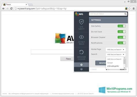 Скриншот программы AVG для Windows 10