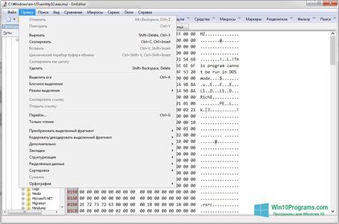 Скриншот программы EmEditor для Windows 10