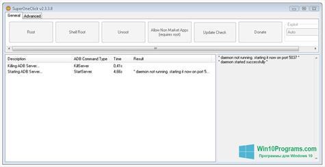 Скриншот программы SuperOneClick для Windows 10