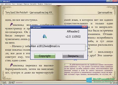Скриншот программы AlReader для Windows 10