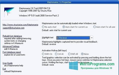 Скриншот программы Kleptomania для Windows 10
