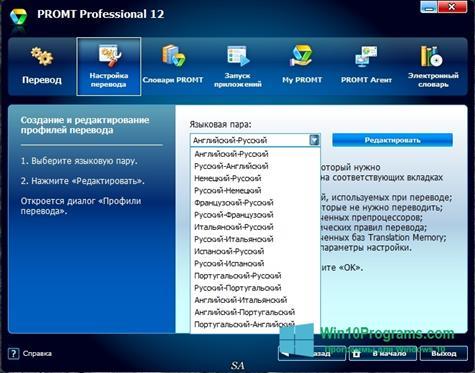 Скриншот программы PROMT для Windows 10