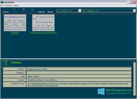 Скриншот программы BookReader для Windows 10