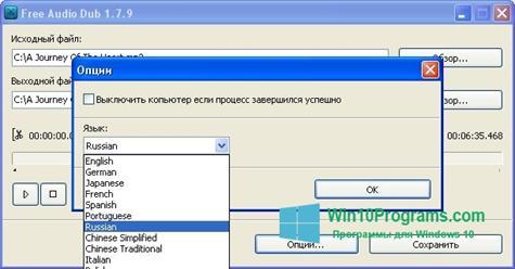 Скриншот программы Free Audio Dub для Windows 10