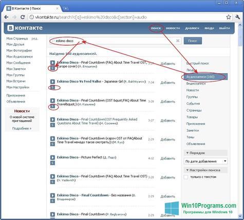 Скриншот программы VKSaver для Windows 10