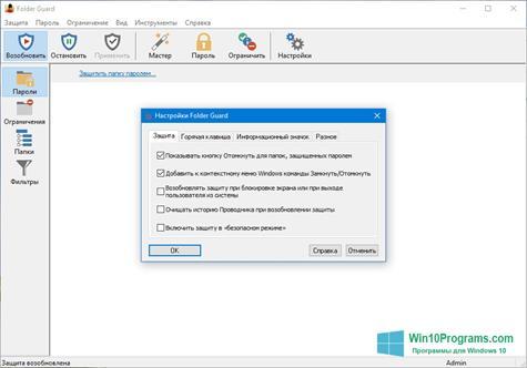 Скриншот программы Folder Guard для Windows 10