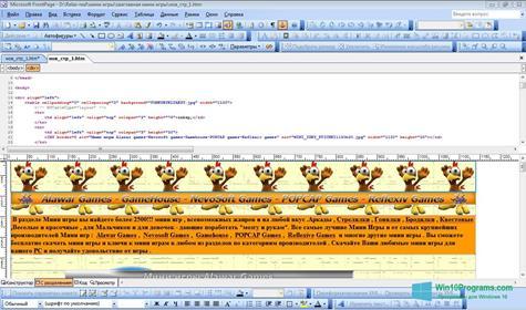Скриншот программы Microsoft FrontPage для Windows 10