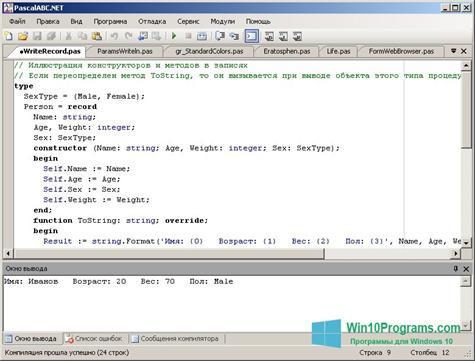 Скриншот программы Pascal ABC для Windows 10