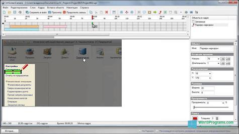 Скриншот программы UVScreenCamera для Windows 10